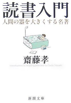 読書入門―人間の器を大きくする名著 (新潮文庫)