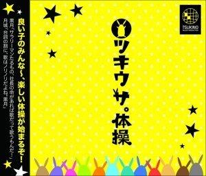 Tsukiuta. Serie Tsukiusa. Gymnastique (Personnage) MoViC