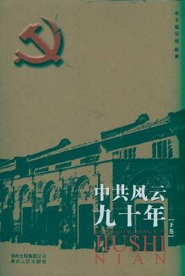 Download The Ninety Years of Chinese Communists(two volumes) (Chinese Edition) pdf epub