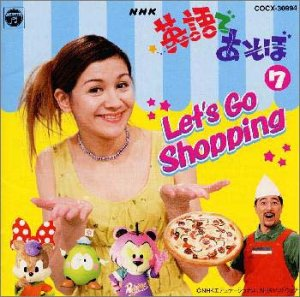 Amazon | NHK 英語であそぼ Let's Go Shopping | 英語の歌(教材用 ...