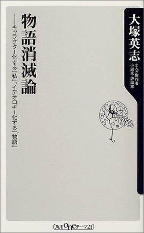 物語消滅論―キャラクター化する「私」、イデオロギー化する「物語」 (角川oneテーマ21)