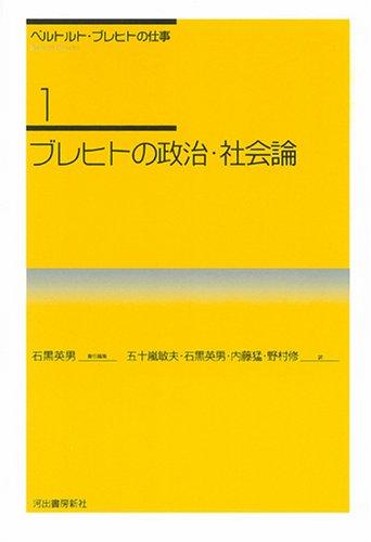 ブレヒトの政治・社会論 (ベルトルト・ブレヒトの仕事【全6巻】)