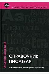 Handbook writer how to write publish successful book 2 ed pererab Spravochnik pisatelya kak napisat i izdat uspeshnuyu knigu 2 e izd pererab Hardcover