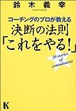 「コーチングのプロが教える決断の法則「これをやる!」」鈴木 義幸