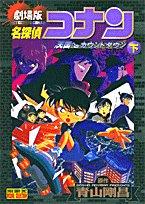 Detective Conan: Count Down to Heaven Vol. 2 (Meitantei Konan: Tengoku heno Kounto Dauno) (in Japanese)