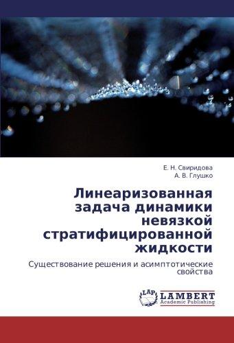 Linearizovannaya zadacha dinamiki nevyazkoy stratifitsirovannoy zhidkosti: Sushchestvovanie resheniya i asimptoticheskie svoystva (Russian Edition) PDF