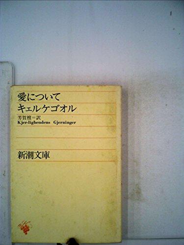 愛について (1955年) (新潮文庫)
