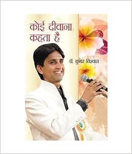 Kumar vishwas poems list