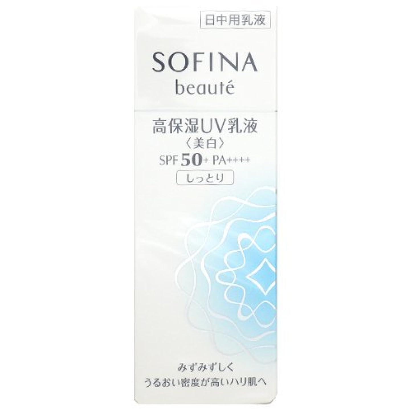 制約閉じ込める職人花王 ソフィーナ ボーテ SOFINA beaute 高保湿UV乳液 美白 SPF50+ PA++++ しっとり 30g [並行輸入品]