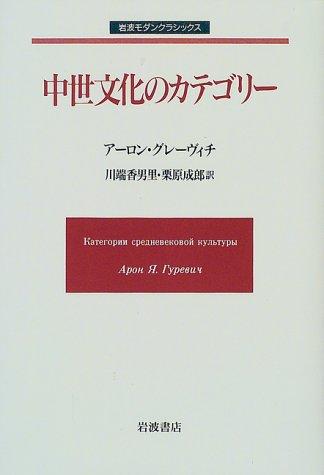 中世文化のカテゴリー (岩波モダンクラシックス)