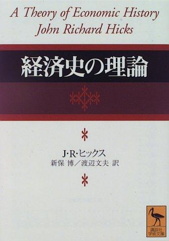 経済史の理論 (講談社学術文庫)