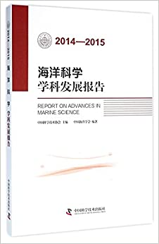Book 海洋科学学科发展报告(2014-2015)