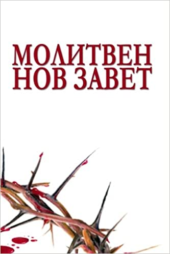 Bulgarian Prayer New Testament