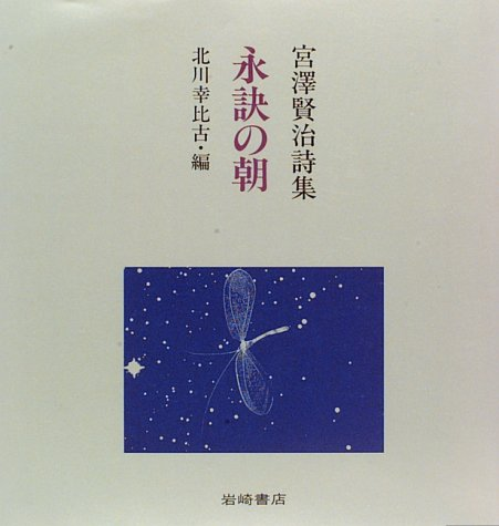 永訣の朝―宮沢賢治詩集 感想 宮...