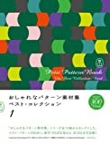 Petite Pattern Book: The Best Collection: Vivid (English and Japanese Edition)