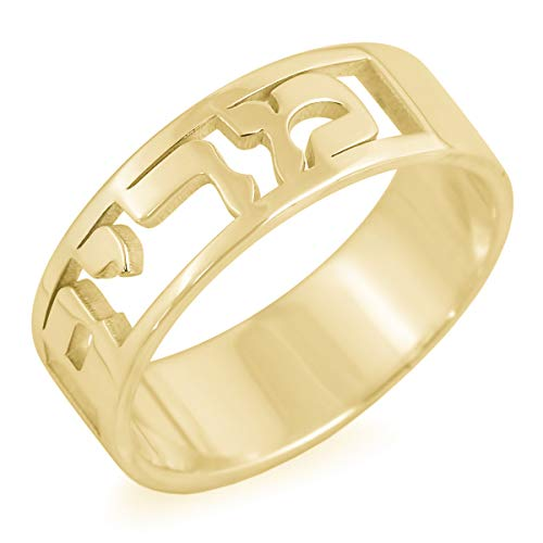 Sarineer Personalized Hebrew Cut Out Name Ring Band Rings Custom with Any Hebrew Words (Gold) (Personalized Arabic Rings)