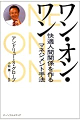 ワン・オン・ワン―快適人間関係を作るマネジメント手法 Tankobon Hardcover