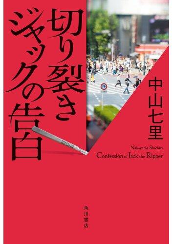 切り裂きジャックの告白 (角川書店単行本)