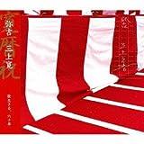 Yakichi by Kan Mikami (1999-03-31)