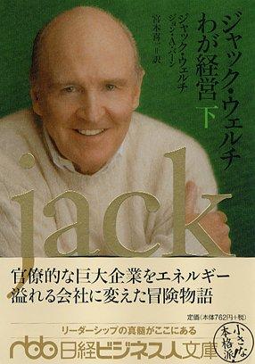 ジャック・ウェルチ わが経営(下) (日経ビジネス人文庫)