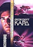 Ksenocid (Xenocide) (Russian Edition)