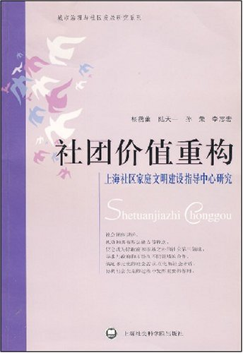 Read Online Community Reconstruction - Shanghai Community Family Guidance Center Research Civilization(Chinese Edition) ebook