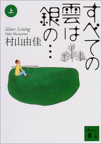 すべての雲は銀の… Silver Lining〈上〉(講談社文庫)