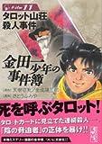 金田一少年の事件簿File(11) (講談社漫画文庫)