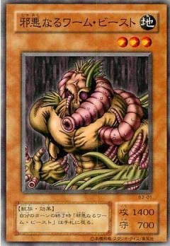 Yu-Gi-Oh! / Second Phase / Booster R2 / B2-01 Wicked Worm Beast