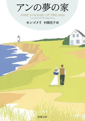 アンの夢の家―赤毛のアン・シリーズ〈6〉 (新潮文庫)