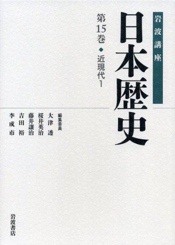近現代1 (岩波講座 日本歴史 第15巻)
