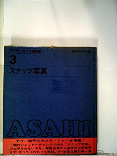 アサヒカメラ教室〈3〉スナップ写真 (1970年)