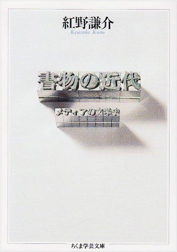 書物の近代―メディアの文学史 (ちくま学芸文庫)