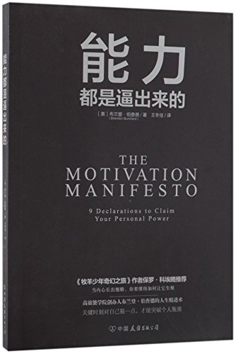 The Motivation Manifesto (Chinese Edition)
