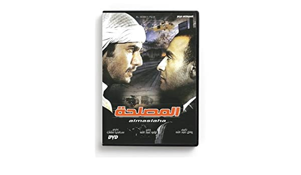AL TÉLÉCHARGER MASLAHA FILM