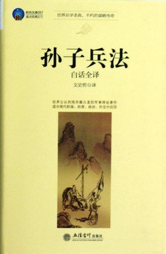 Master Suns Art of War-Interpretation with Modern Chinese (Chinese Edition)