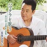 Assistant Hamaguchi basement TRIBUTE ALBUM