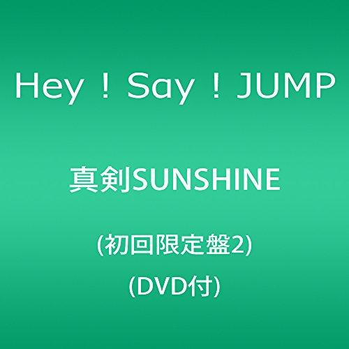 Hey!Say!JUMP / 真剣(マジ)SUNSHINE[DVD付初回限定盤2]の商品画像
