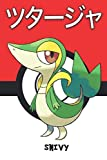 Snivy: ツタージャ Pokemon Notebook Blank Lined Journal