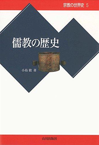 儒教の歴史 (宗教の世界史)