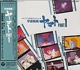 Star Blazers: Space Battleship Yamato - Original Soundtrack, Part 1 (1979 Anime Series)