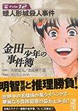 金田一少年の事件簿File(12) (講談社漫画文庫)