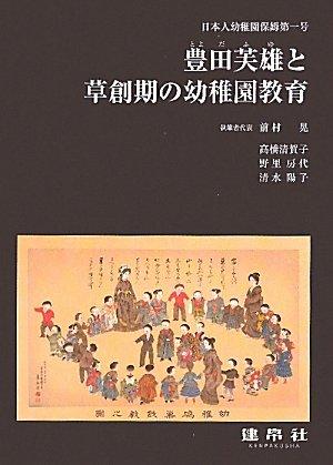 Toyoda fuyu to sōsōki no yōchien kyōiku : Nihonjin yōchien hobo daiichigō pdf epub
