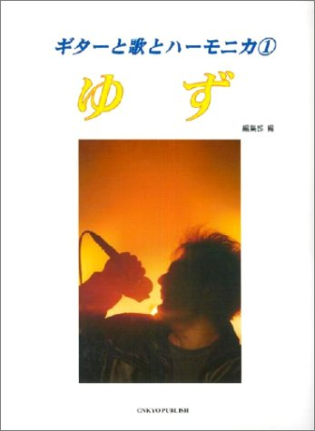 Harmonica and guitar and singing (1) Yuzu (2001) ISBN: 4872258096 [Japanese Import]
