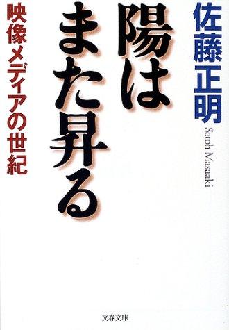 髙野 鎮雄【たかの しずお】Wikipediaより