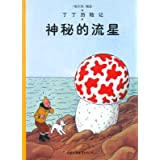 The Adventures of Tintin - Chinese Language Edition - Volume 9: The Shooting Star.