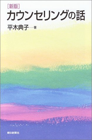 新版 カウンセリングの話 (朝日選書)