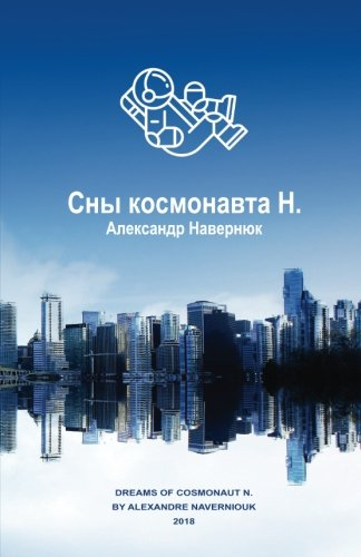 Dreams of cosmonaut N. (Russian Edition) by CreateSpace Independent Publishing Platform