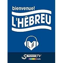 Bienvenue à L'HÉBREU | Prolog.co.il (3423) (French Edition)