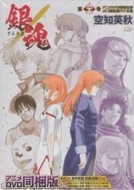 銀魂 65巻 アニメDVD同梱版 ([特装版コミック])